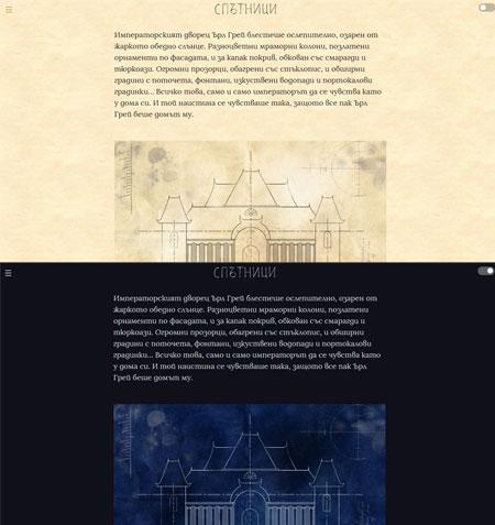 Дизайн на онлайн книгата Спътници