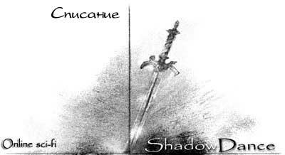 Списание Shadowdance