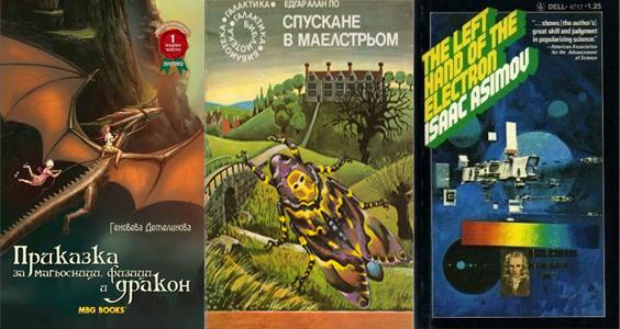 Фентъзи и фантастика книги, корици